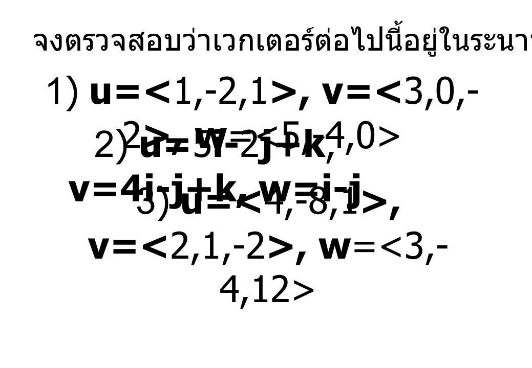1) u=<1,-2,1>, v=<3,0,-2>, w=<5,-4,0>
