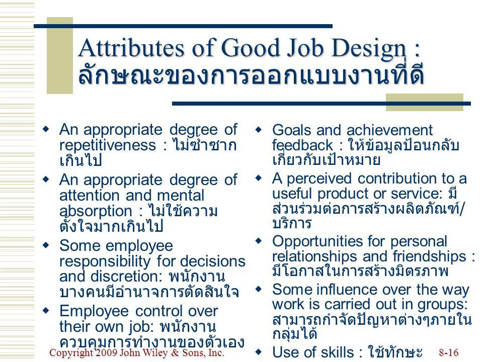 Attributes of Good Job Design : ลักษณะของการออกแบบงานที่ดี