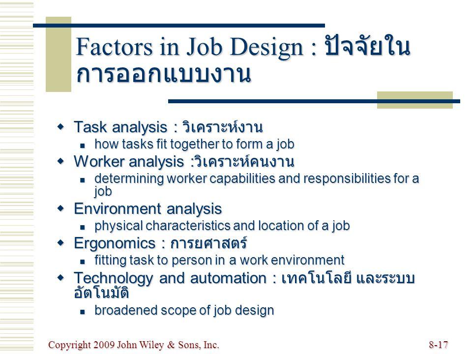 Factors in Job Design : ปัจจัยในการออกแบบงาน