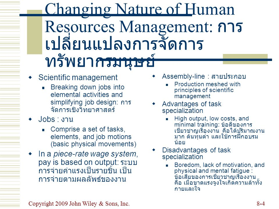Changing Nature of Human Resources Management: การเปลี่ยนแปลงการจัดการทรัพยากรมนุษย์
