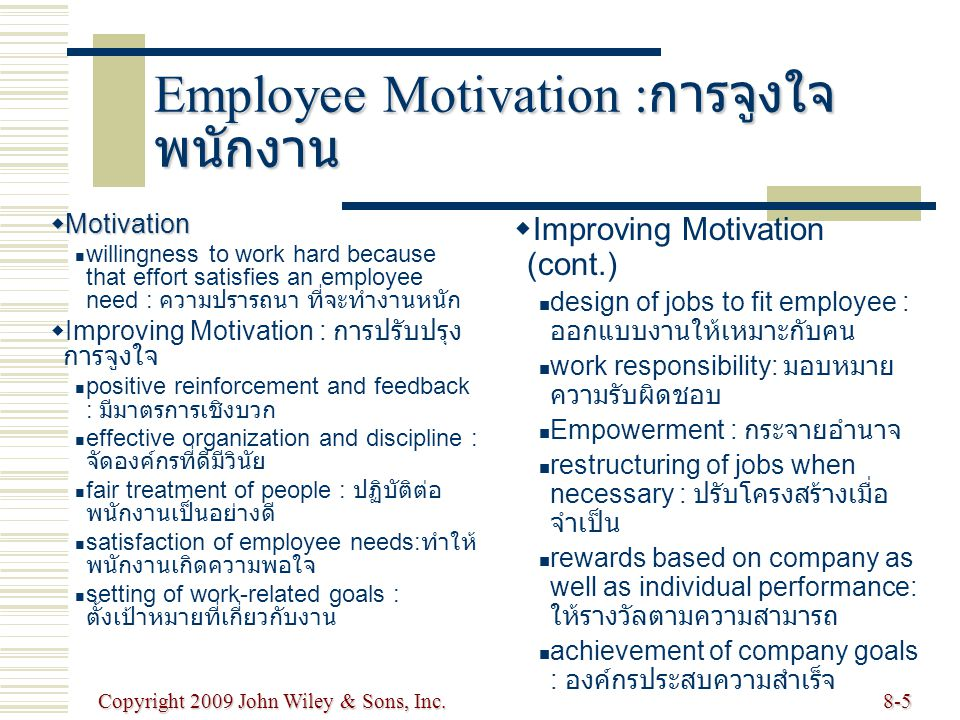 Employee Motivation :การจูงใจพนักงาน
