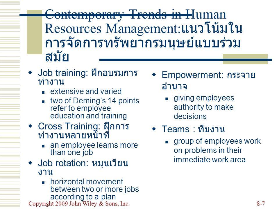 Contemporary Trends in Human Resources Management:แนวโน้มในการจัดการทรัพยากรมนุษย์แบบร่วมสมัย