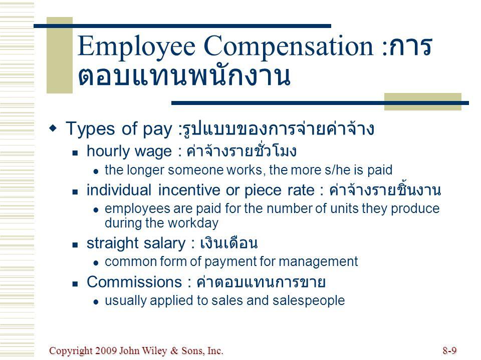 Employee Compensation :การตอบแทนพนักงาน