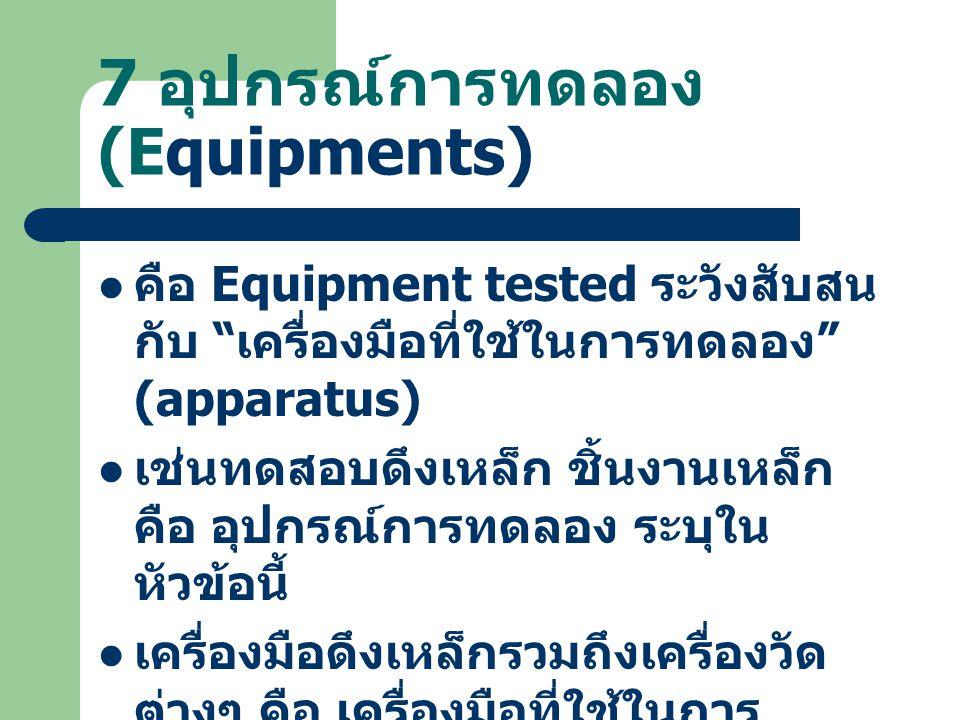 7 อุปกรณ์การทดลอง (Equipments)