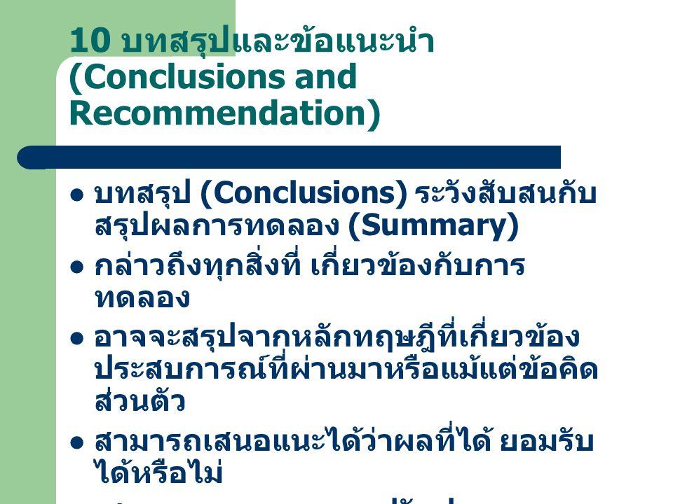 10 บทสรุปและข้อแนะนำ (Conclusions and Recommendation)
