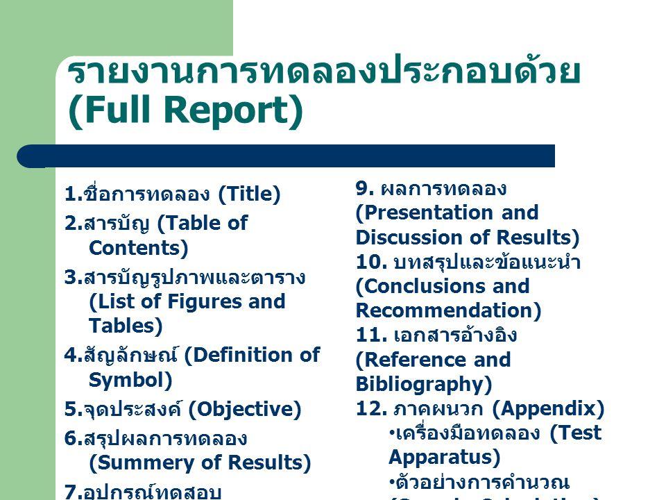 รายงานการทดลองประกอบด้วย (Full Report)