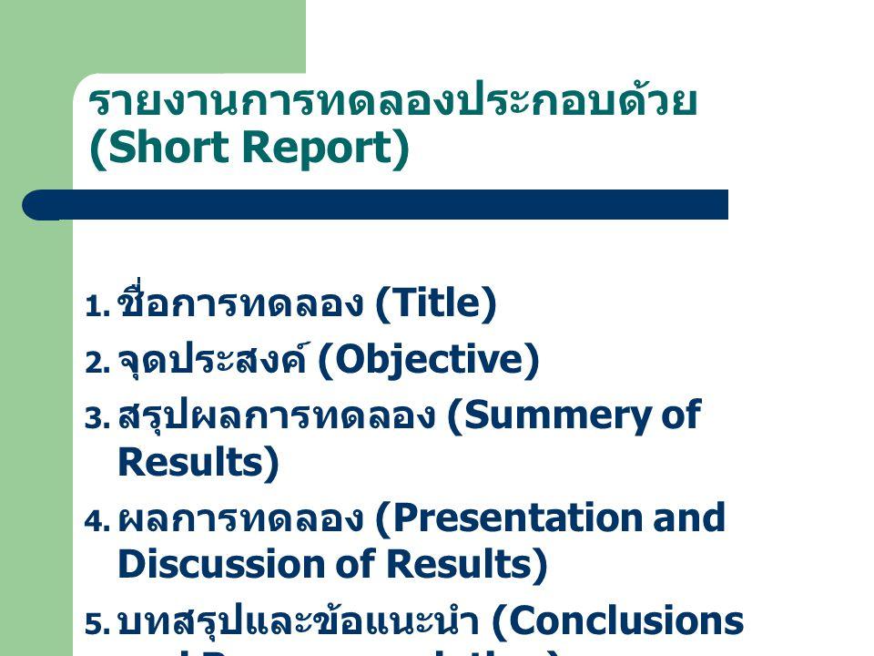 รายงานการทดลองประกอบด้วย (Short Report)