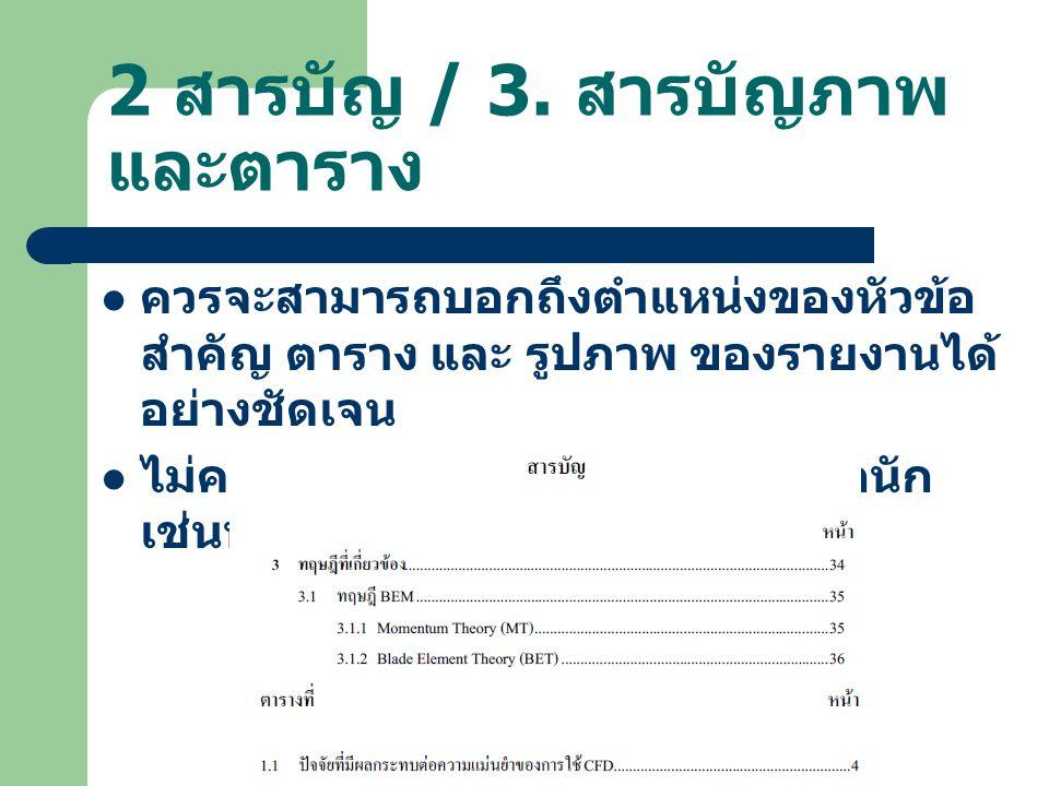 2 สารบัญ / 3. สารบัญภาพและตาราง