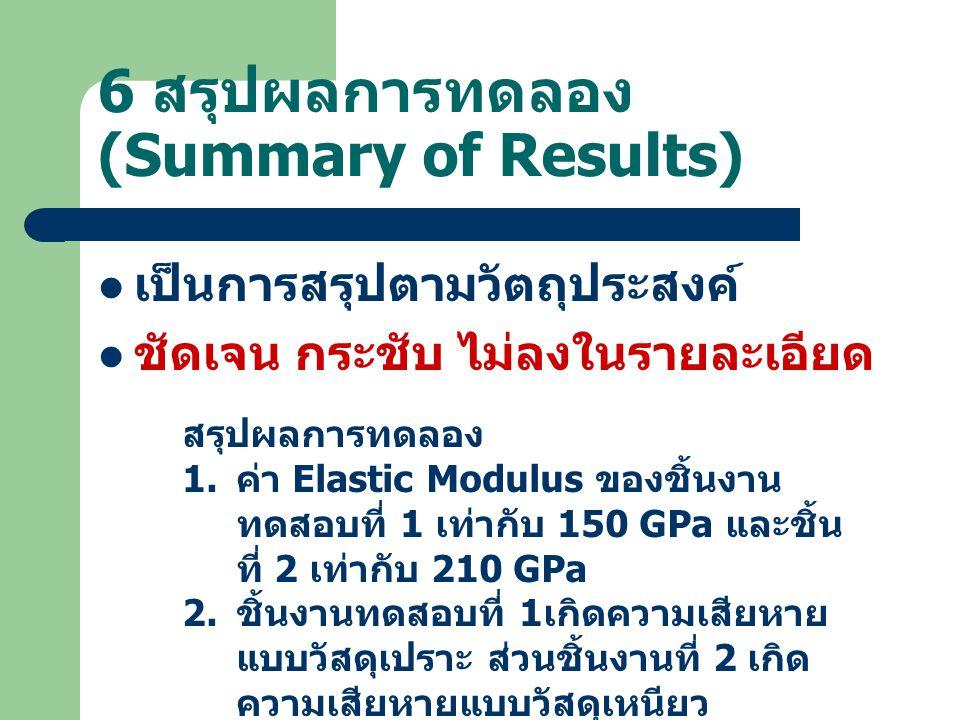 6 สรุปผลการทดลอง (Summary of Results)