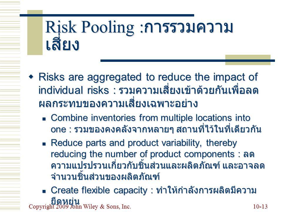 Risk Pooling :การรวมความเสี่ยง