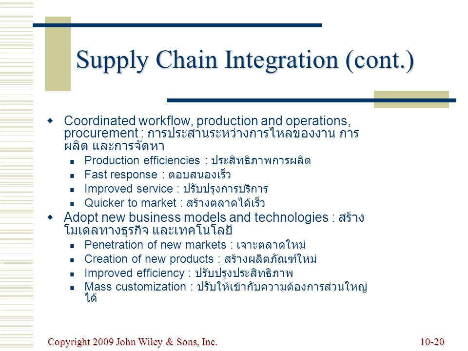Supply Chain Integration (cont.)
