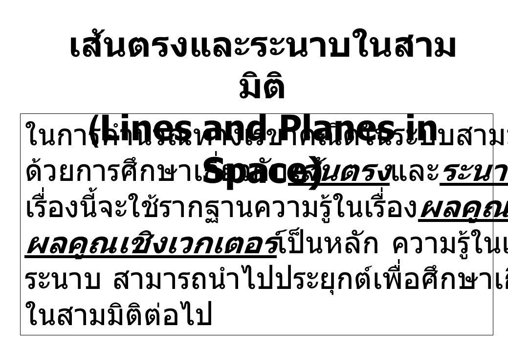 เส้นตรงและระนาบในสามมิติ (Lines and Planes in Space)