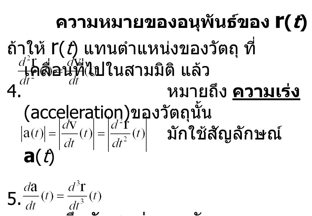 ความหมายของอนุพันธ์ของ r(t) ในเชิงฟิสิกส์