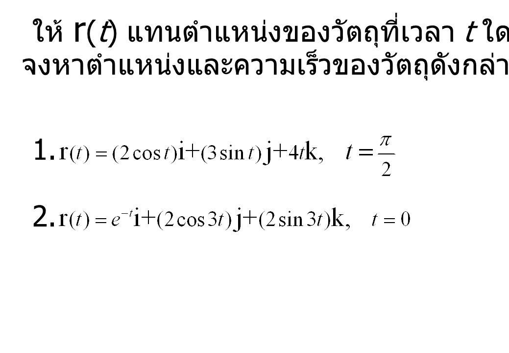 ให้ r(t) แทนตำแหน่งของวัตถุที่เวลา t ใดๆ