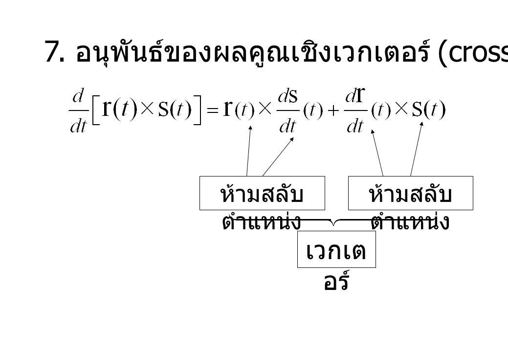 7. อนุพันธ์ของผลคูณเชิงเวกเตอร์ (cross product)