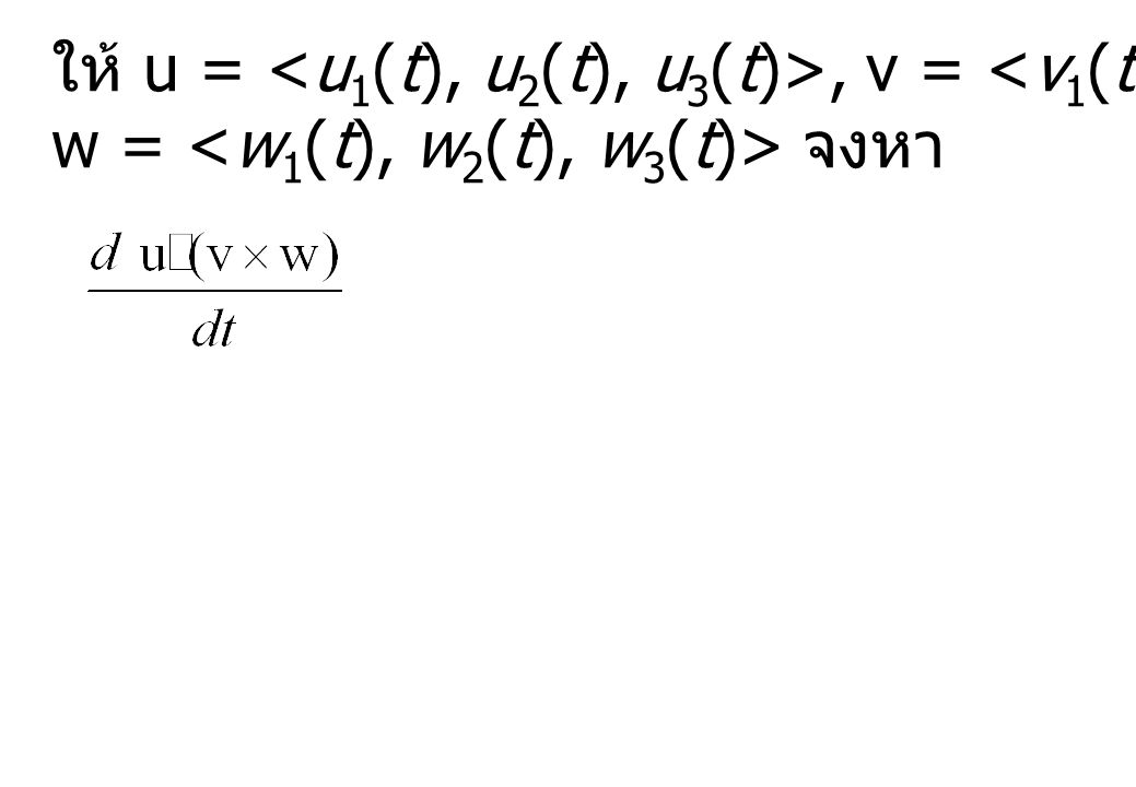 ให้ u = <u1(t), u2(t), u3(t)>, v = <v1(t), v2(t), v3(t)>,