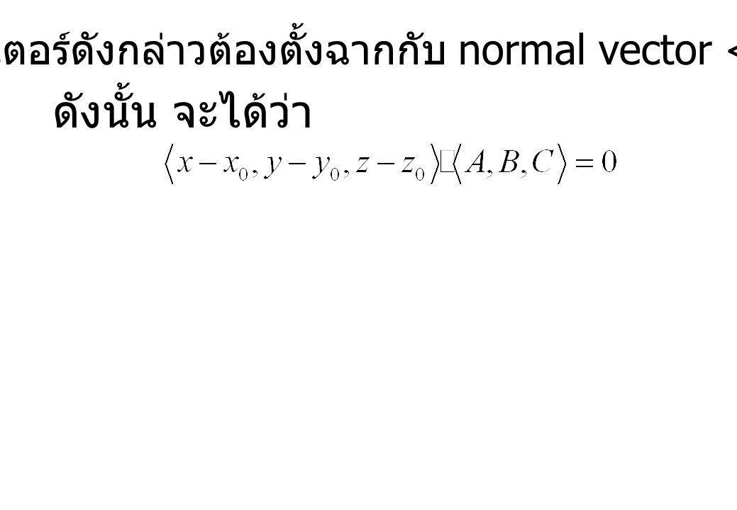 และเวกเตอร์ดังกล่าวต้องตั้งฉากกับ normal vector <A,B,C>