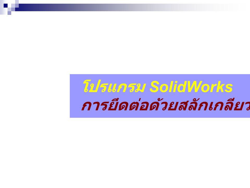 โปรแกรม SolidWorks การยึดต่อด้วยสลักเกลียว