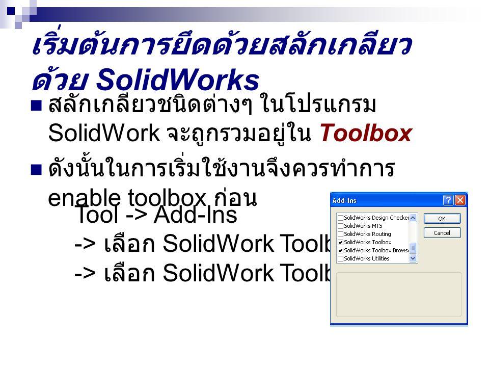 เริ่มต้นการยึดด้วยสลักเกลียวด้วย SolidWorks
