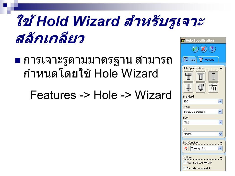 ใช้ Hold Wizard สำหรับรูเจาะสลักเกลียว