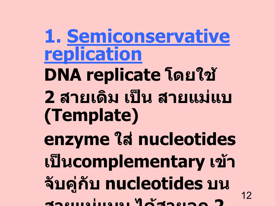 1. Semiconservative replication