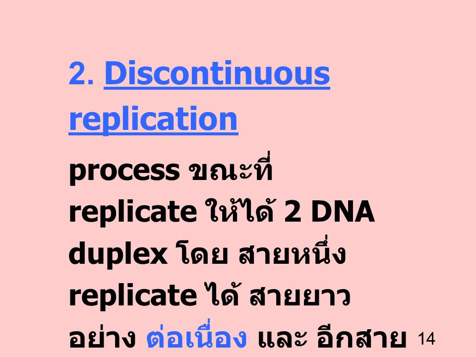 2. Discontinuous replication