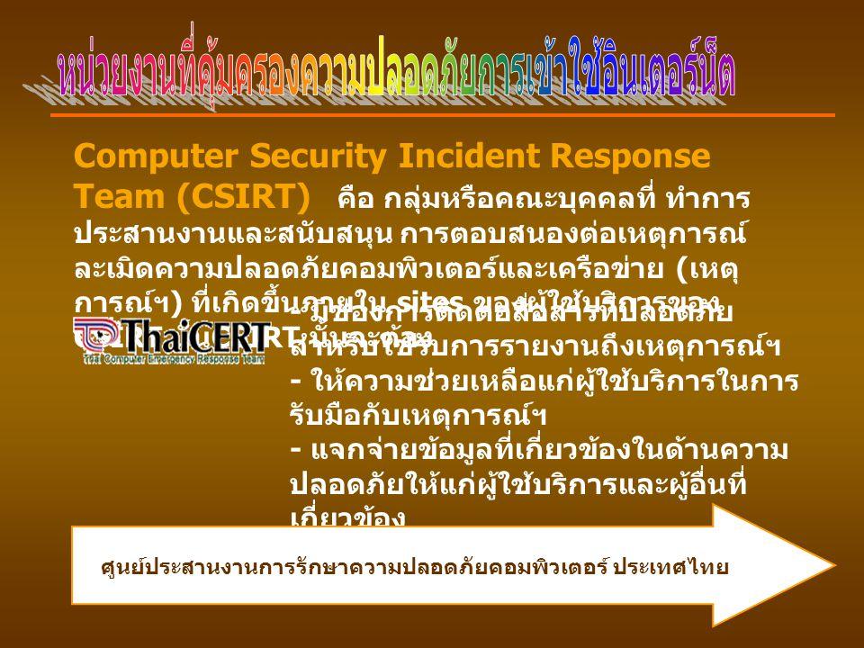 หน่วยงานที่คุ้มครองความปลอดภัยการเข้าใช้อินเตอร์น็ต