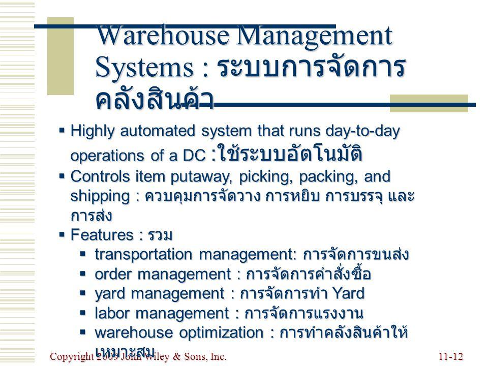 Warehouse Management Systems : ระบบการจัดการคลังสินค้า