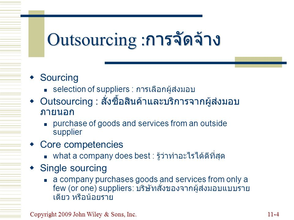 Outsourcing :การจัดจ้าง