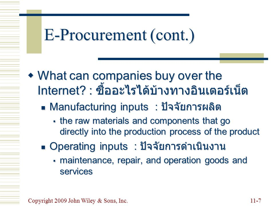 E-Procurement (cont.) What can companies buy over the Internet : ซื้ออะไรได้บ้างทางอินเตอร์เน็ต. Manufacturing inputs : ปัจจัยการผลิต.