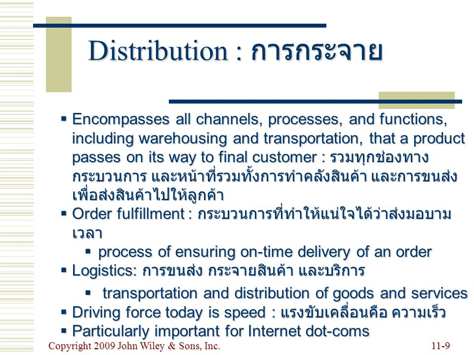 Distribution : การกระจาย