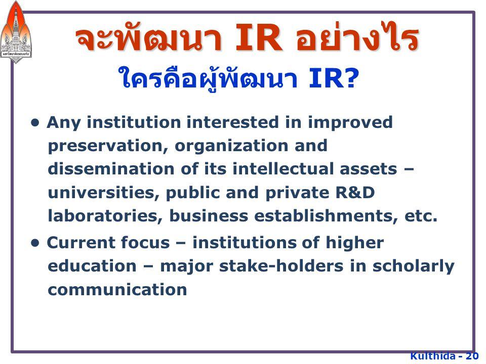 จะพัฒนา IR อย่างไร ใครคือผู้พัฒนา IR
