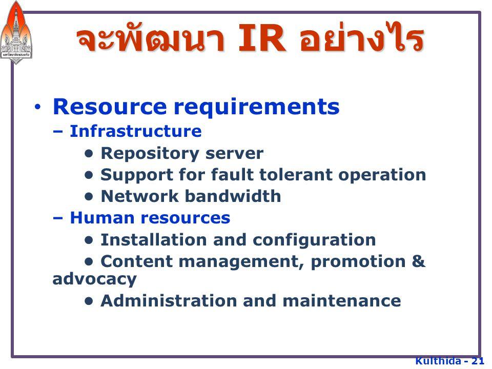 จะพัฒนา IR อย่างไร Resource requirements – Infrastructure
