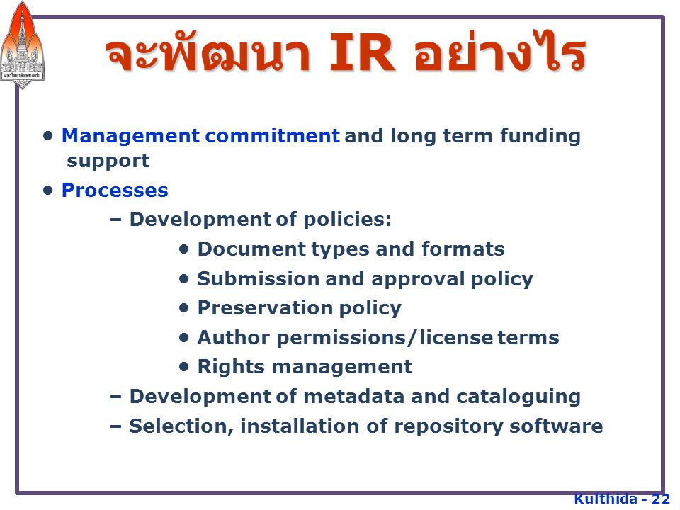จะพัฒนา IR อย่างไร • Management commitment and long term funding support. • Processes. – Development of policies: