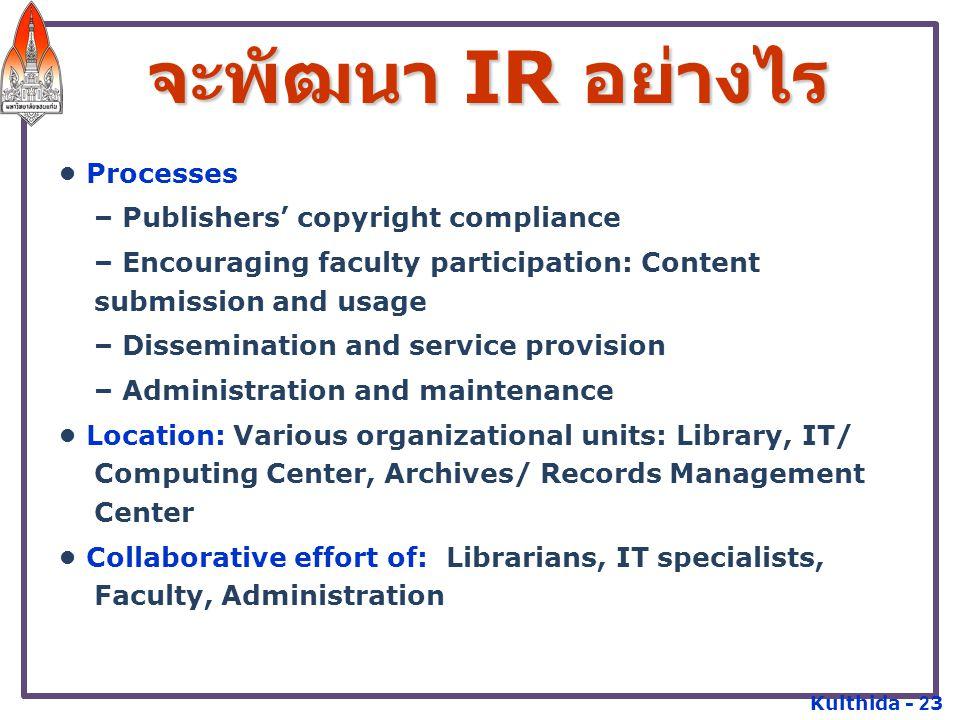 จะพัฒนา IR อย่างไร • Processes – Publishers' copyright compliance