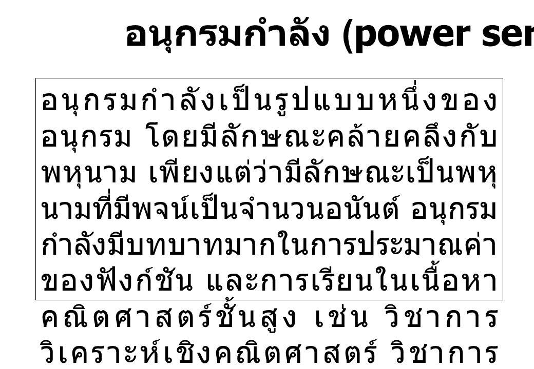 อนุกรมกำลัง (power series)