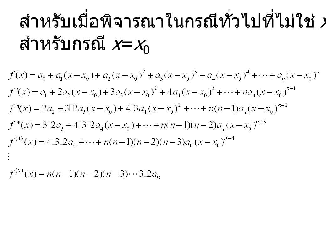 สำหรับเมื่อพิจารณาในกรณีทั่วไปที่ไม่ใช่ x=0 เช่นเมื่อพิจารณา