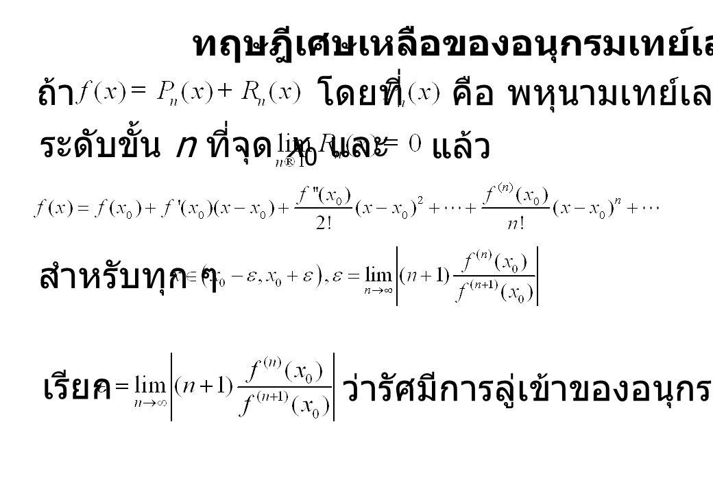 ทฤษฎีเศษเหลือของอนุกรมเทย์เลอร์