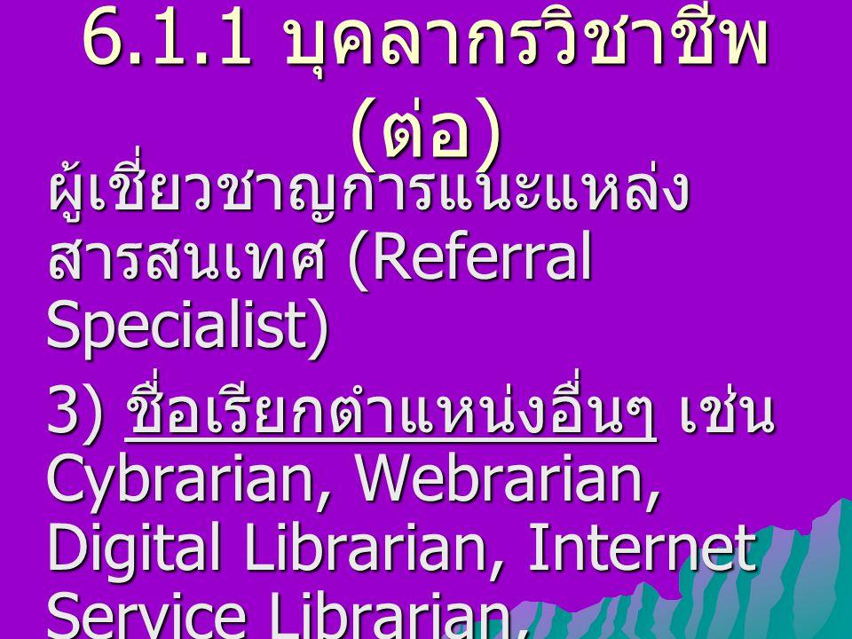 6.1.1 บุคลากรวิชาชีพ (ต่อ) ผู้เชี่ยวชาญการแนะแหล่งสารสนเทศ (Referral Specialist)