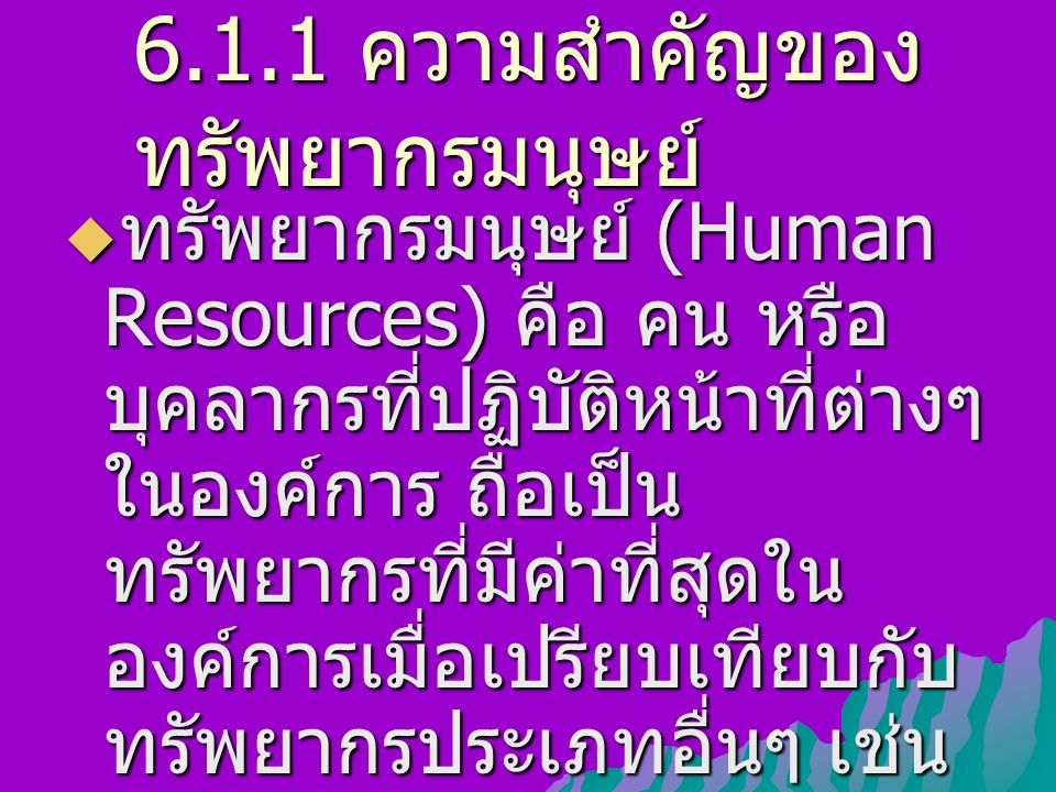 6.1.1 ความสำคัญของทรัพยากรมนุษย์