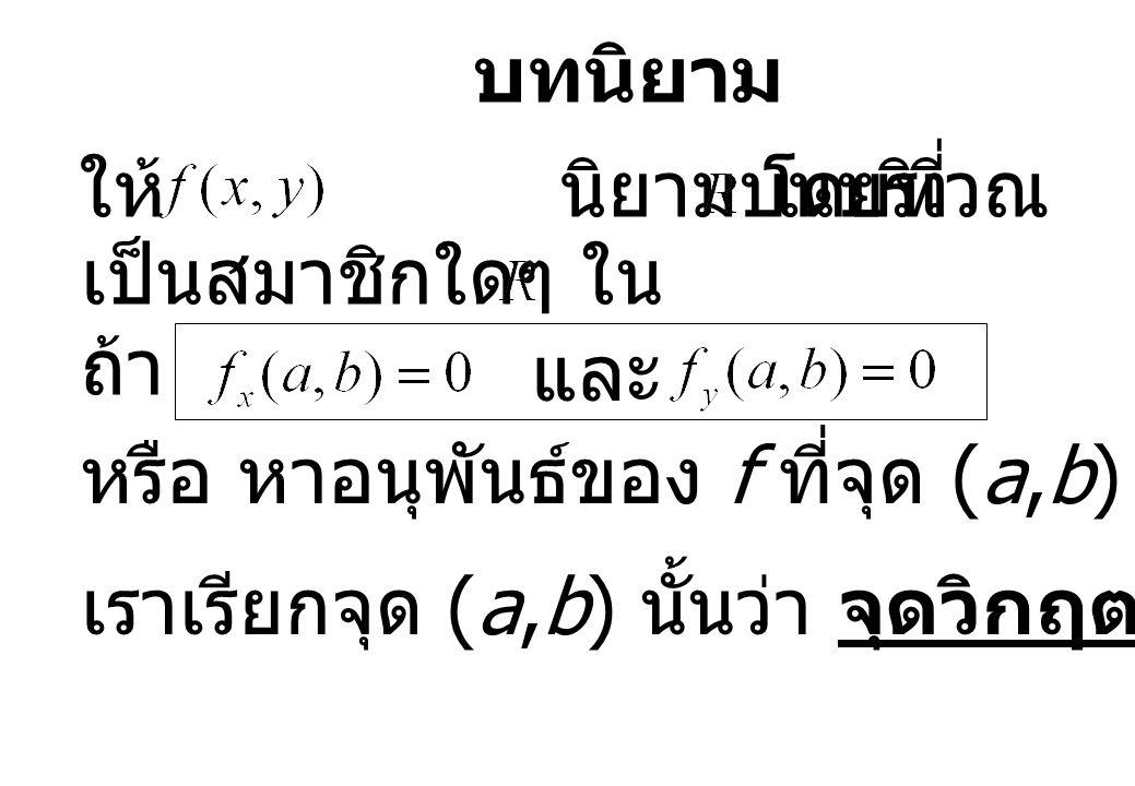 บทนิยาม ให้ นิยามบนบริเวณ. โดยที่ เป็นสมาชิกใดๆ ใน. ถ้า. และ. หรือ หาอนุพันธ์ของ f ที่จุด (a,b) ไม่ได้