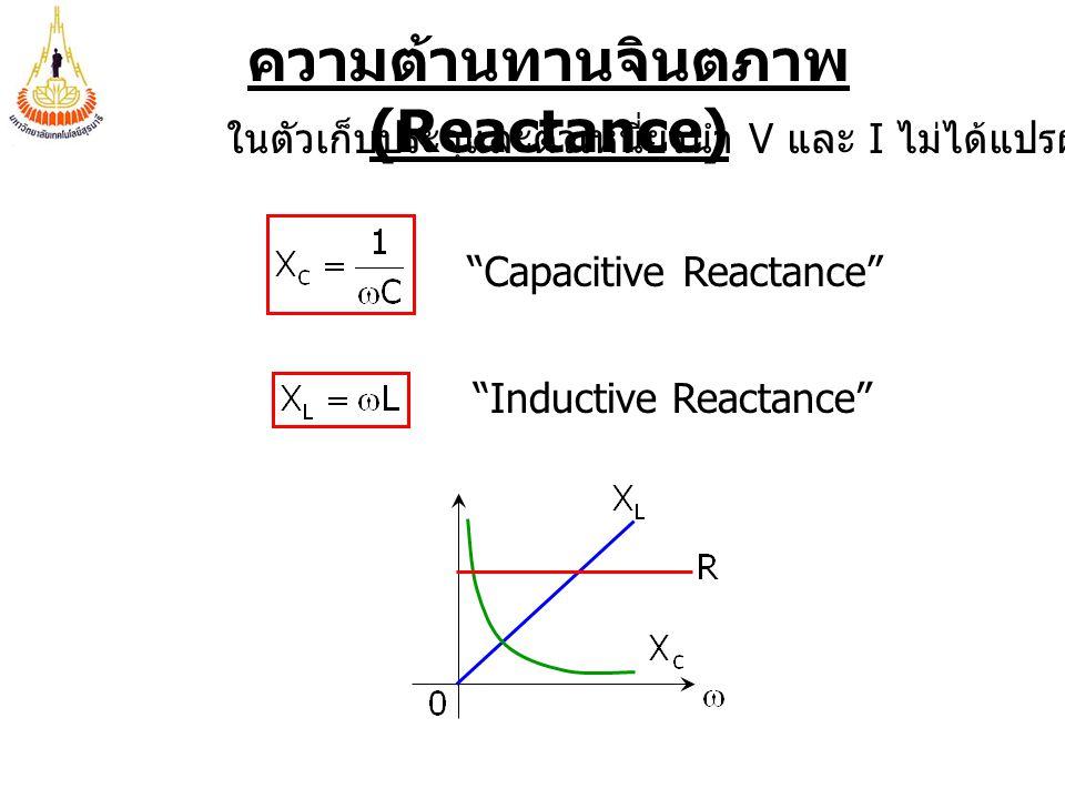 ความต้านทานจินตภาพ (Reactance)
