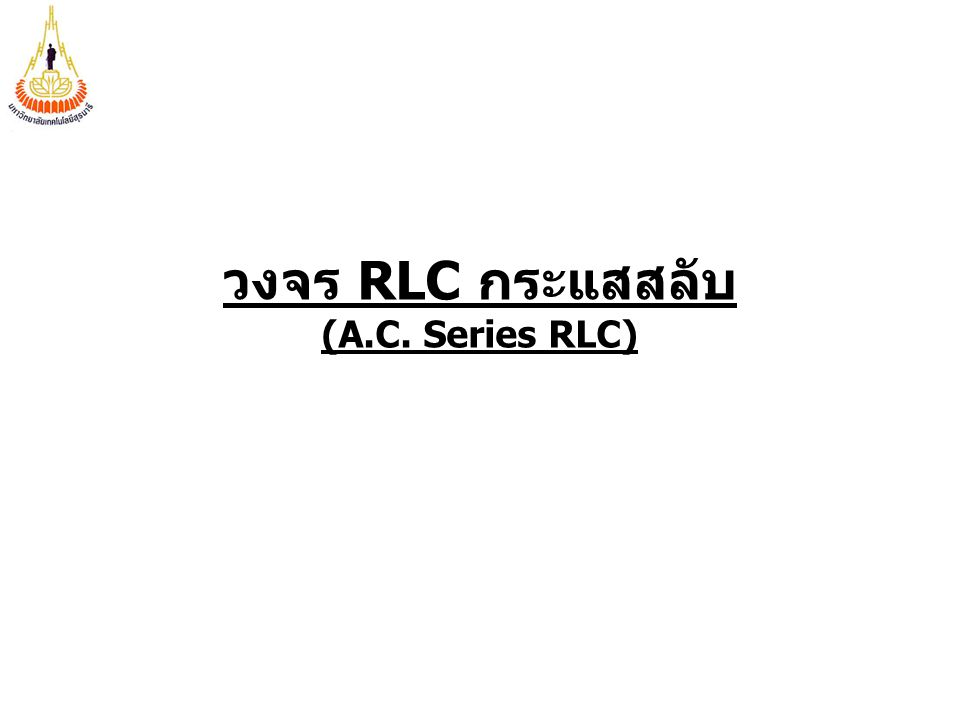 วงจร RLC กระแสสลับ (A.C. Series RLC)