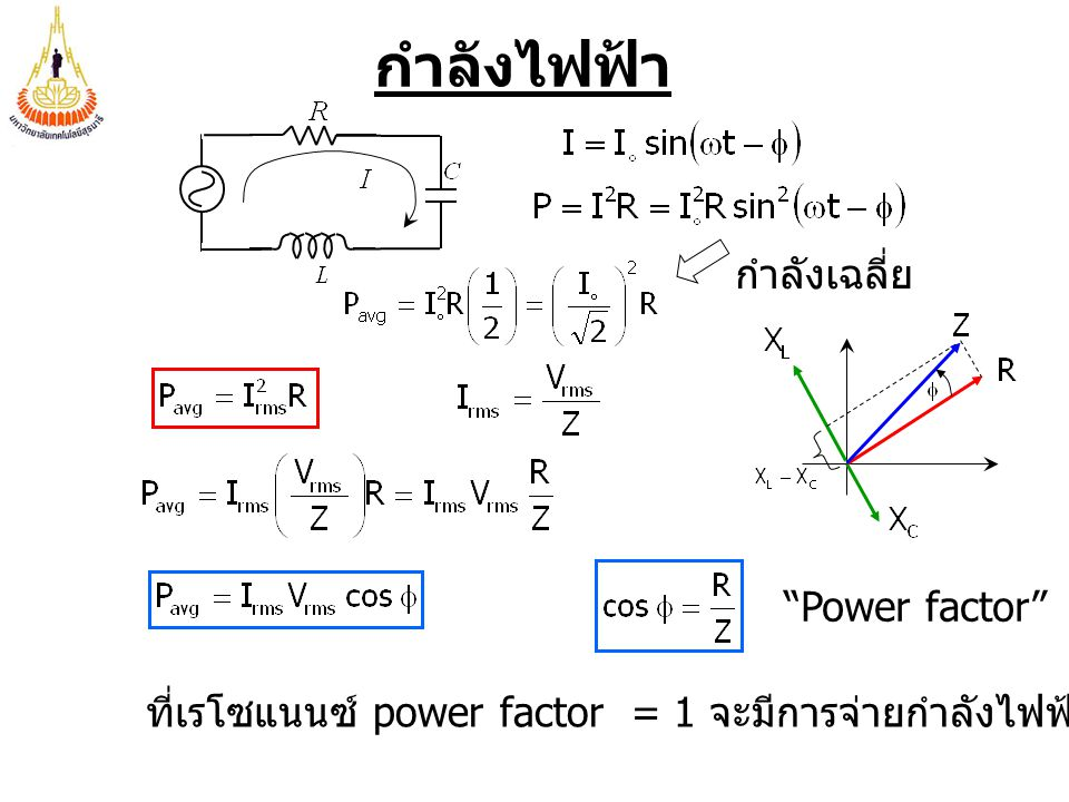 กำลังไฟฟ้า กำลังเฉลี่ย Power factor