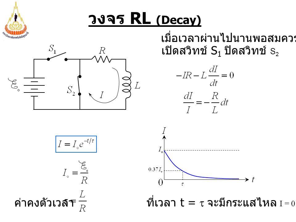 วงจร RL (Decay) เมื่อเวลาผ่านไปนานพอสมควร เปิดสวิทช์ S1 ปิดสวิทช์ S2