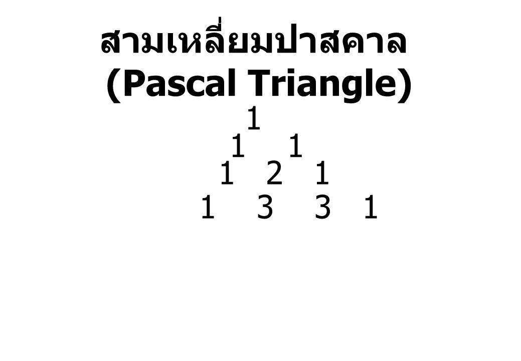 สามเหลี่ยมปาสคาล (Pascal Triangle)