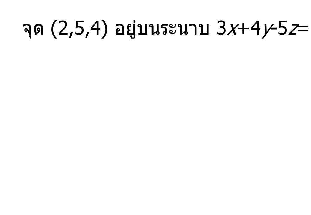 จุด (2,5,4) อยู่บนระนาบ 3x+4y-5z=6 หรือไม่