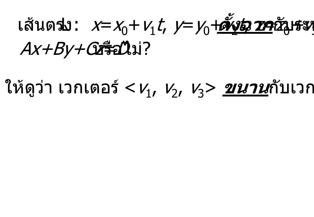 เส้นตรง L : x=x0+v1t, y=y0+v2t, z=z0+v3t. ตั้งฉากกับระนาบ.
