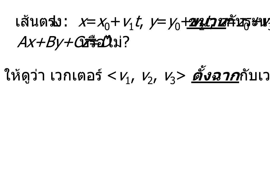 เส้นตรง L : x=x0+v1t, y=y0+v2t, z=z0+v3t. ขนานกับระนาบ.