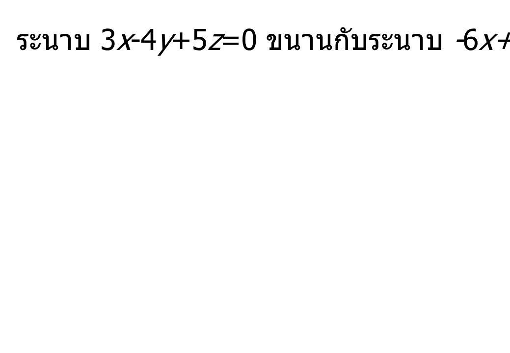 ระนาบ 3x-4y+5z=0 ขนานกับระนาบ -6x+8y-10z-4=0 หรือไม่